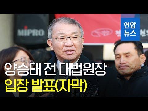 양승태 전 대법원장 검찰 출석 입장 전문(자막) / 연합뉴스 (Yonhapnews)