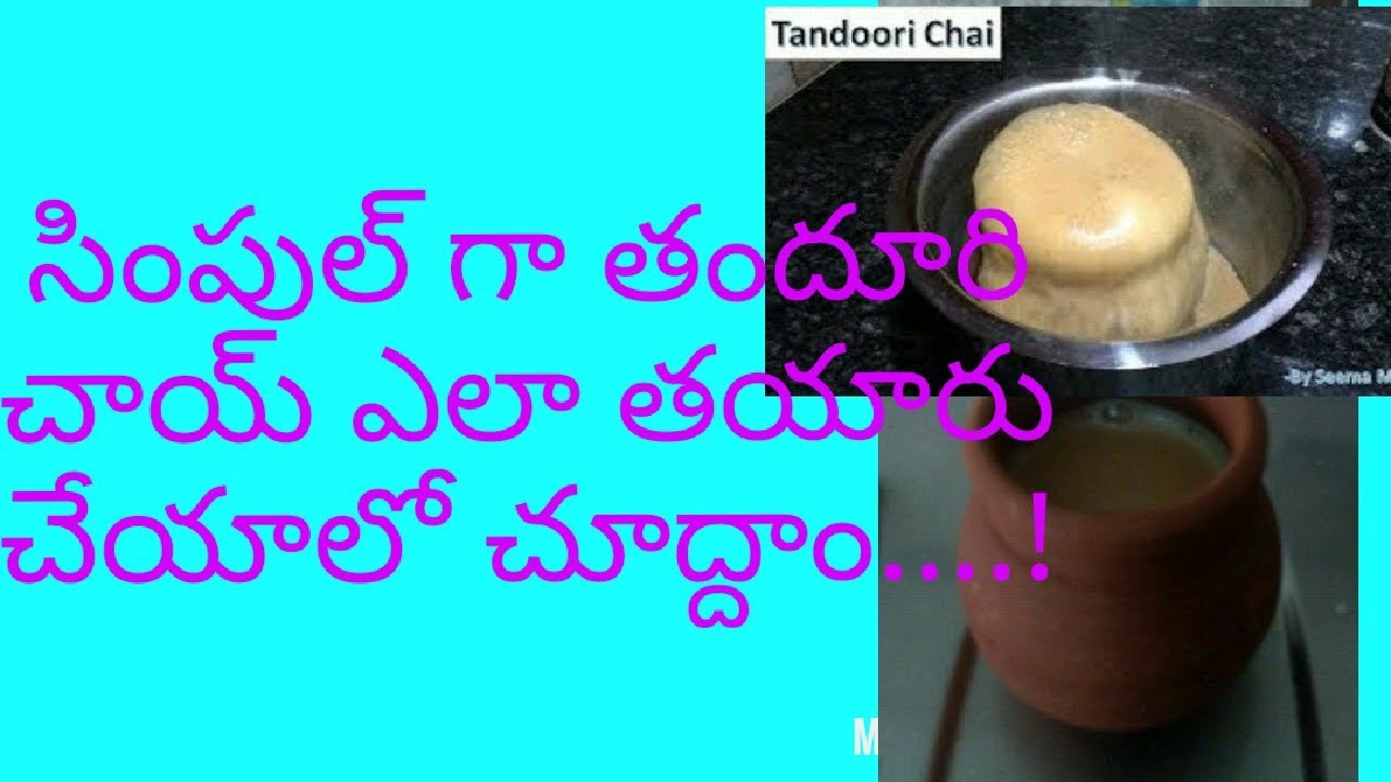 Tandoori chai in telugu || smoky tea || tea preparation in telugu ...