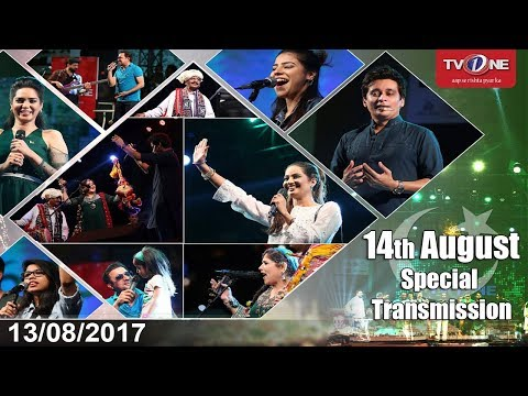 Aap ka Sahir | Port Grand | Special Show | 13th August 2017 | Full HD | TV One