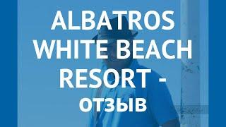 ALBATROS WHITE BEACH RESORT 5* Хургада отзывы – АЛЬБАТРОС ВАЙТ БИЧ РЕЗОРТ 5* Хургада отзывы видео