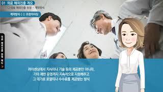 한국의료 해외진출 가이드 (e-러닝 애니메이션)