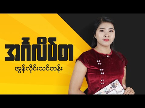 Chance Myanmar Online English Class Level 1