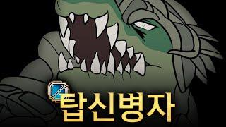 롤 애니메이션 - 탑신병자 레넥톤 (Troll top …