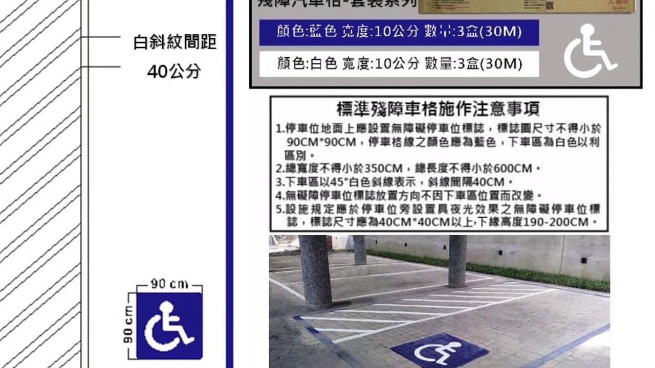 身心障礙專用停車位劃設最簡單最方便最快速 身障停車格(殘障停車格)handicapped parking ,disabled parking 路馬貼 ...