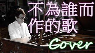不為誰而作的歌 Twilight (林俊傑 JJ Lin ) 鋼琴 Jason Piano Cover