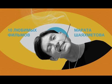 Любимые фильмы Марата Шая | BURO. X NEUE SCHOOL