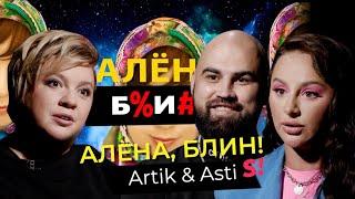 Artik & Asti — сорванная свадьба и пластические операции Ани, гонорары, американские дети Артема