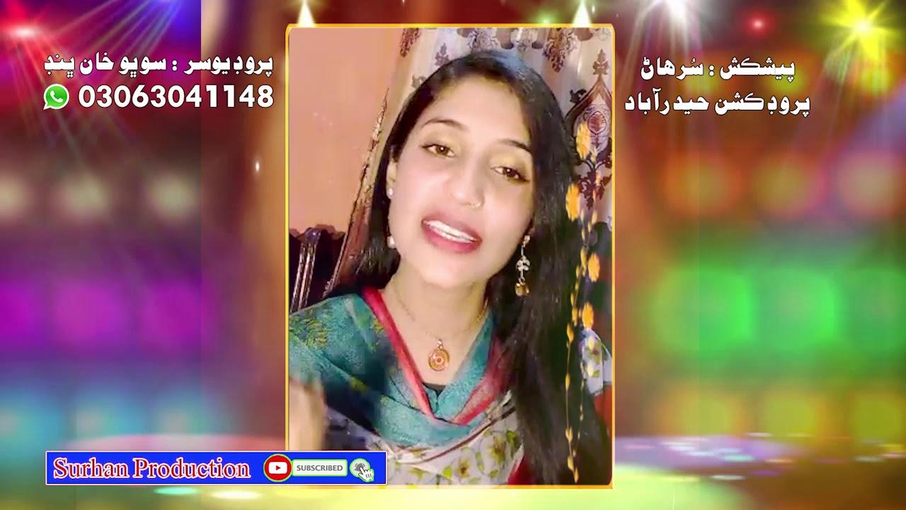 Saima Soomro Jo Sindh Warn Je Laiea Pegam