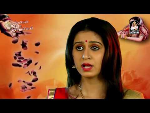 KINJAL DAVE    Gujarati Viday Song    વિદાય ગીત    DJ Jonadiyo Part 3    Gujarati Lagna Geet 2017