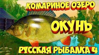 русская рыбалка 4 Окунь озеро Комариное рр4 фарм Алексей Майоров russian fishing 4