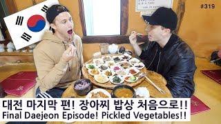 대전 마지막 편! 외국인들이 장아찌 밥상 처음 만난 날! (319/365) Final Daejeon Episode! Trying Korean Pickled Vegetables