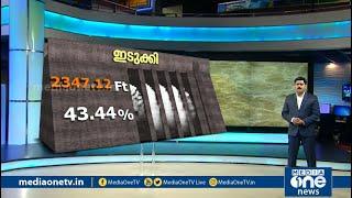 സംസ്ഥാനത്ത് മഴ ശക്തമാകും: ശ്രദ്ധിക്കാം ഈ കാര്യങ്ങള് | Heavy rain Kerala continue