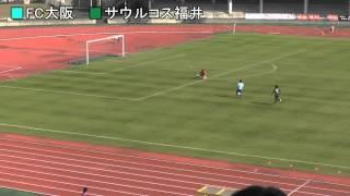 2014地決 決勝R 第2節 第1試合 FC大阪 vs サウルコス福井