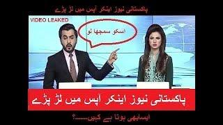 Pakistani News Anchor fight live on TVنیوز اینکرز آپس میں لڑپڑے