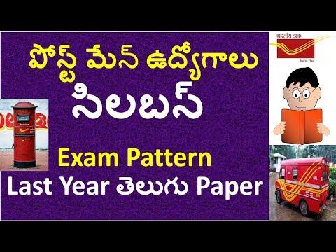 Postman Mail Guard Jobs 2018 Syllabus ,Exam pattern full details In Telugu