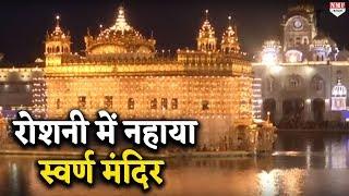 Amritsar के Golden Temple में दिखा आति…