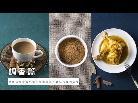 【香料】從印度調香、奶茶到咖哩料理,一次學會!