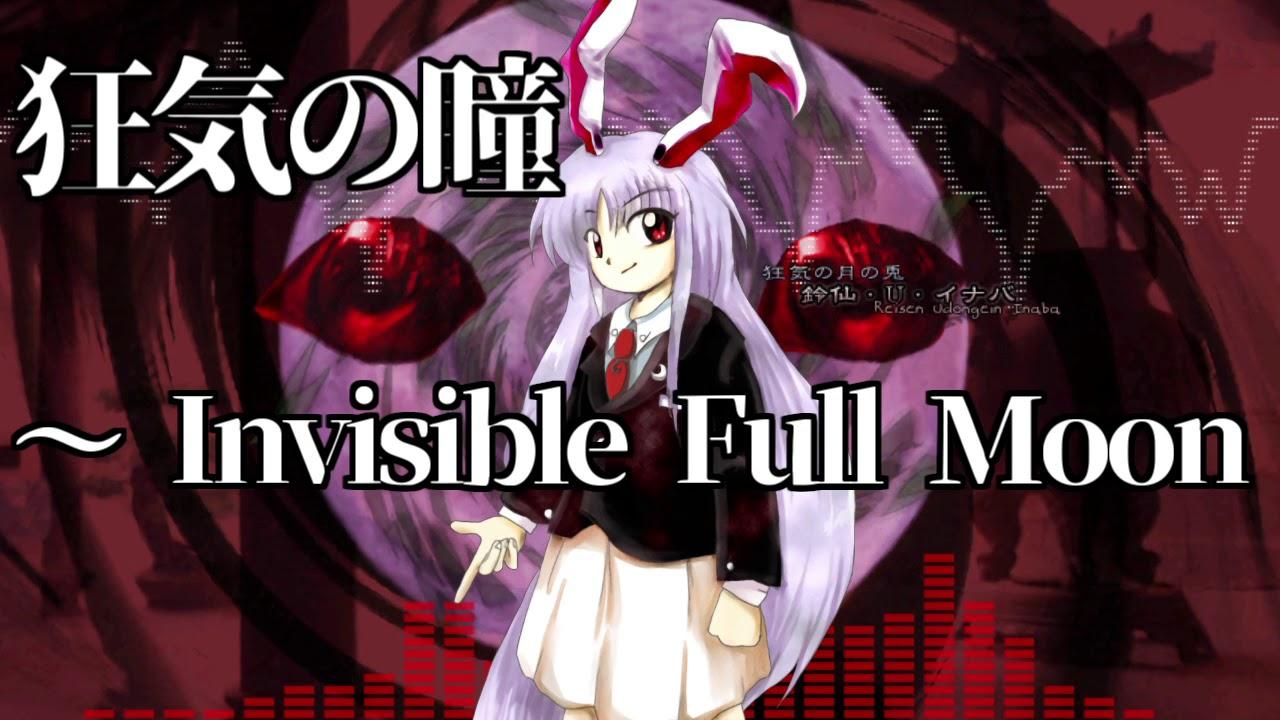 永夜抄bgm_[作業用BGM] 狂気の瞳 ~ Invisible Full Moon [東方永夜抄:5面ボス] - YouTube