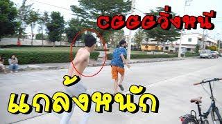 CGGG ปั่นจักรยานแกล้ง UDIE จนร้องจนไล่กระทืบ !!