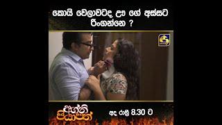 Agni Piyapath Episode 97 TRAILER|| අග්නි පියාපත්  ||  22nd December 2020 Thumbnail