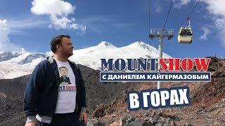 Mount Show отдыхает в Приэльбрусье. Elbrus 2017.