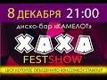 ХАХА FESTSHOW в Керчи: юмор и драйв