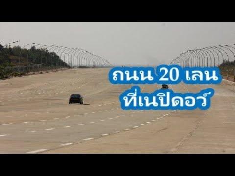 ถนน 20 เลนที่เนปิดอว์ Naypyidaw Myanmar