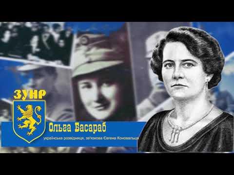 100 - річчя ЗУНР. Ольга Басараб