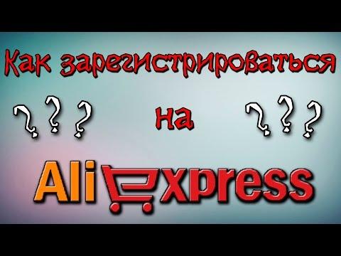 Как зарегистрироваться на алиэкспресс? Лучшая пошаговая инструкция.