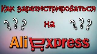 видео Как зарегистрироваться на Алиэкспресс