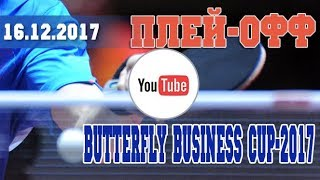 Butterfly Business Cup-2017. Play Off
