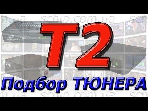 Смотри цифру. Руководство  как выбрать тюнер T2 для просмотра любимых каналов.