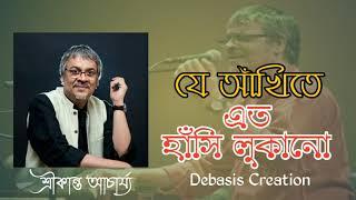 Je Ankhite Eto Hasi Lukano | Srikanto Acharya