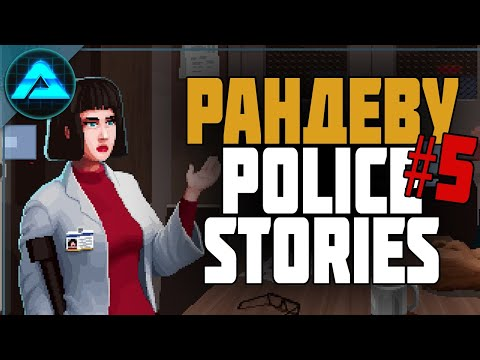 КЛУБ LIFE & HOMETOWN ● Police Stories #5