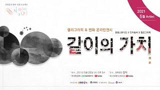"""2021 문화공간 합작 """"같이의 가치"""" - 5월 캘리그…"""