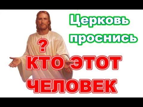 В этом видео вся правда. Кем был Иисус Христос согласно Иоанна 8
