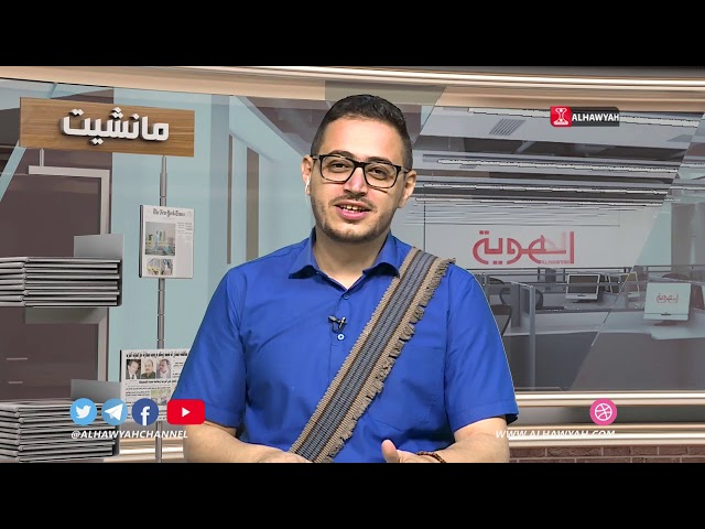 مانشيت   السعودية | الهروب الأخير | قناة الهوية