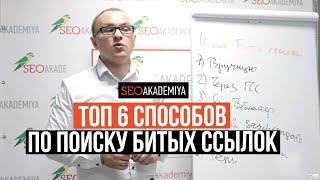 видео Проверка и исправление битых ссылок на сайте