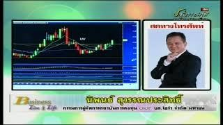 นิพนธ์ สุวรรณประสิทธิ์ 15-03-61 On Business Line & Life