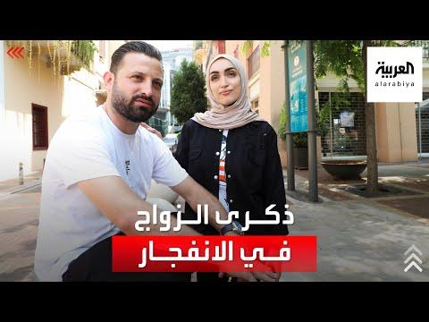 عروسان يتذكران يوم زفافهما في انفجار بيروت  - نشر قبل 2 ساعة