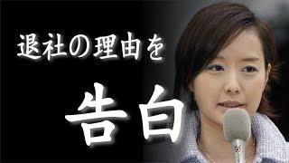 中村仁美アナ、フジテレビ退社の理由を激白 ▽Twitterで友達にシェアする...