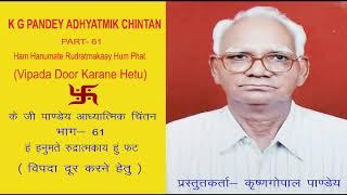 Part 61 हं हनुमते रुद्रात्मकाय हुं फट (Ham Hanumate Rudraatmakaay Hum Phat)