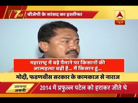 मोदी सरकार की नीतियों से नाराज बीजेपी सांसद नाना पटोले ने पद,पार्टी से दिया इस्तीफा