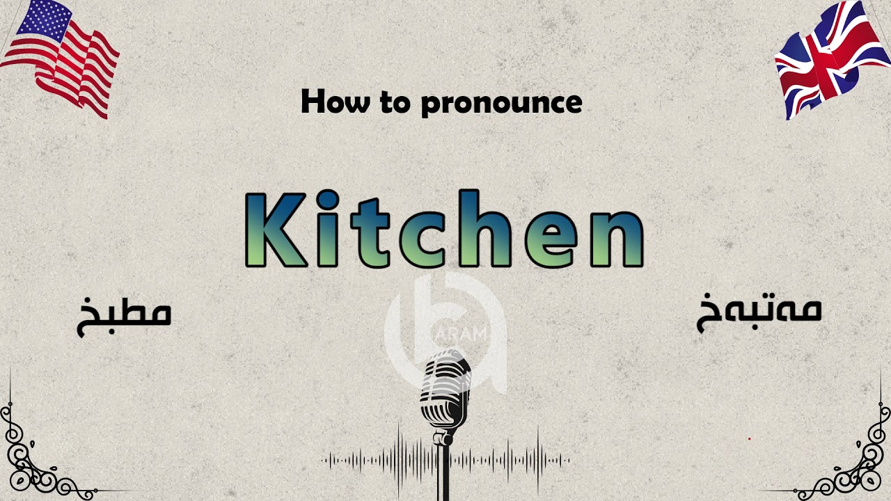 How to pronounce Kitchen - Learn English  Aram Academy - YouTube