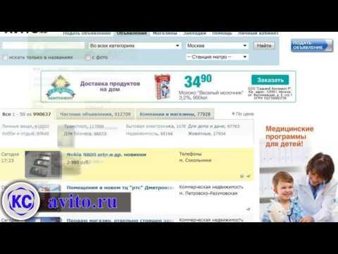 Avito.ru бесплатные объявления   отзывы