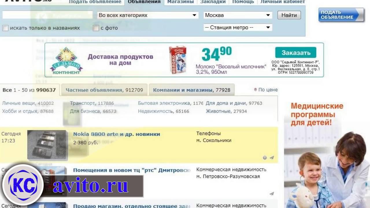 avito ru бесплатные объявления знакомства