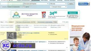 Avito.ru бесплатные объявления   отзывы(Самая популярная доска объявлений в Рунете. Один из федеральных лидеров среди сайтов по продаже подержанны..., 2016-09-09T05:50:18.000Z)