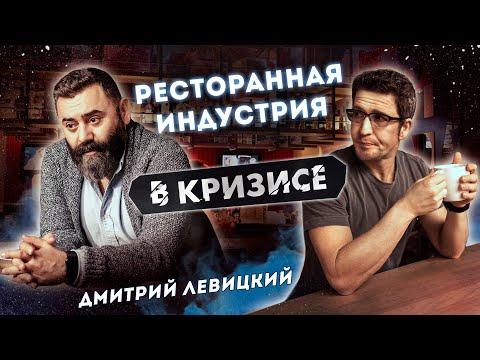ДМИТРИЙ ЛЕВИЦКИЙ (ReBro) - ресторанный бизнес, кризис, карантин, самоизоляция и прогноз на 2020 год.