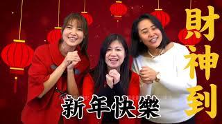 486新春特別節目・2018狗年賀歲片 Channel 486