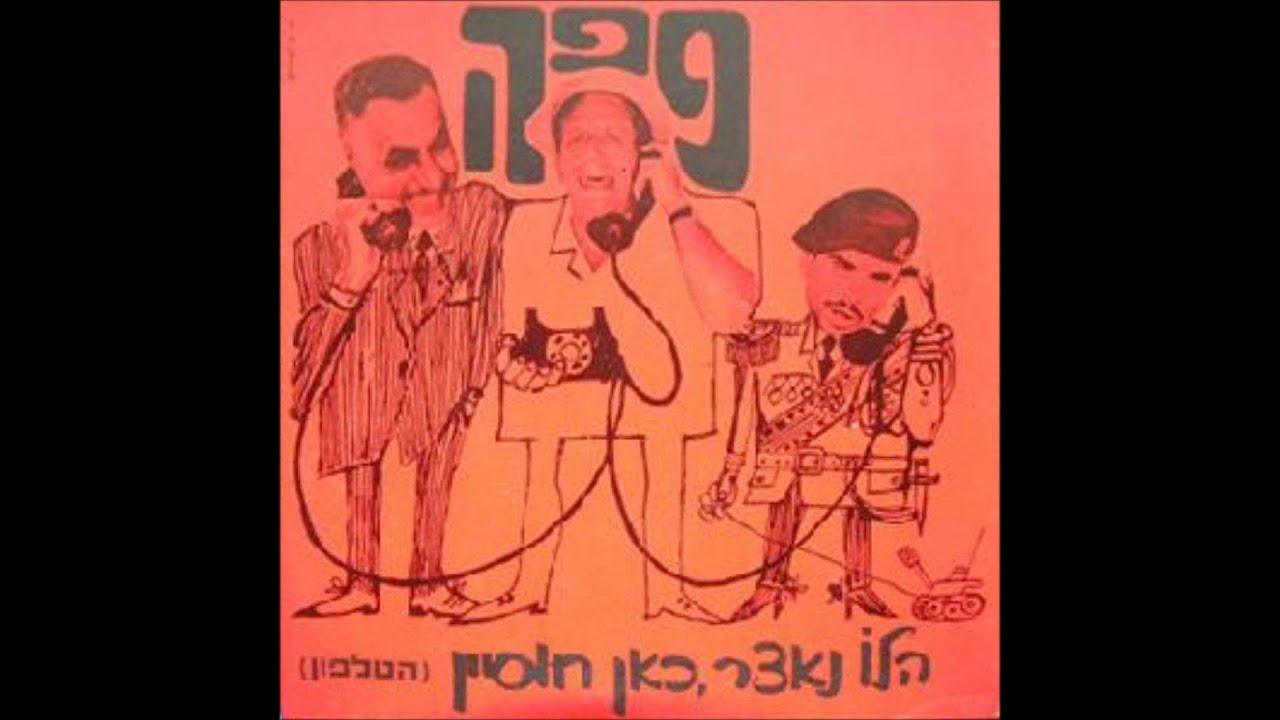 Image result for שיחת נאצר חוסיין